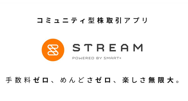 コミュニティ型株取引アプリ「STREAM」