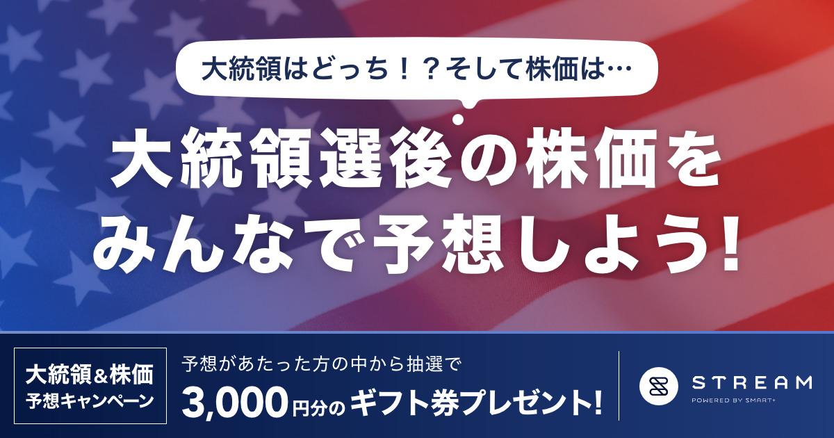 株 ブログ アメリカ